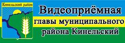 Видеоприёмная главы муниципального района Кинельский
